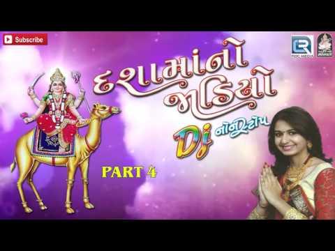 Dasha Maa No Jadiyo -  Part 4 | Kinjal...