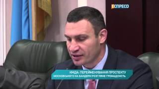 видео Міськрада розгляне петицію щодо