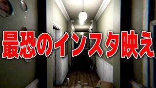 命がけでインスタ映えを狙うホラーゲームが怖すぎた・・・ thumbnail
