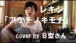100曲カバーに挑戦☆第19弾 応援よろしくお願いします! twitter→https:/...