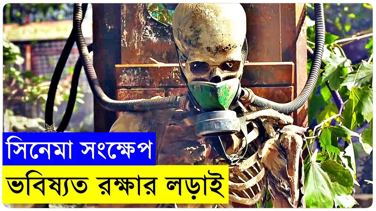 Download Movie explanation In Bangla Movie review In Bangla | Random Video Channel