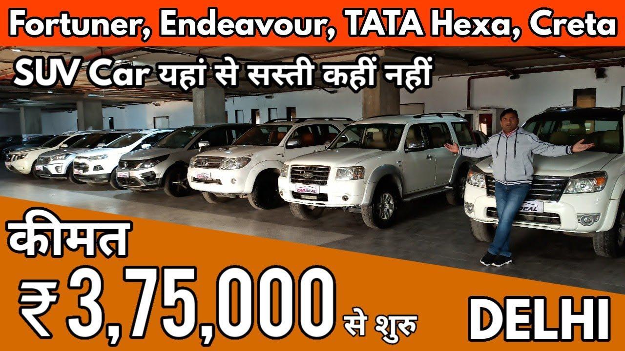 Carro SUV usado agora em apenas R $ 3,75 lac | Fortuner, Empreendimento, TATA Hexa, Creta, Terrano, Ecosport I NTE + vídeo