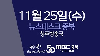 다시보기(청주)ㅣ뉴스데스크 충북ㅣ2020년 11월 25…