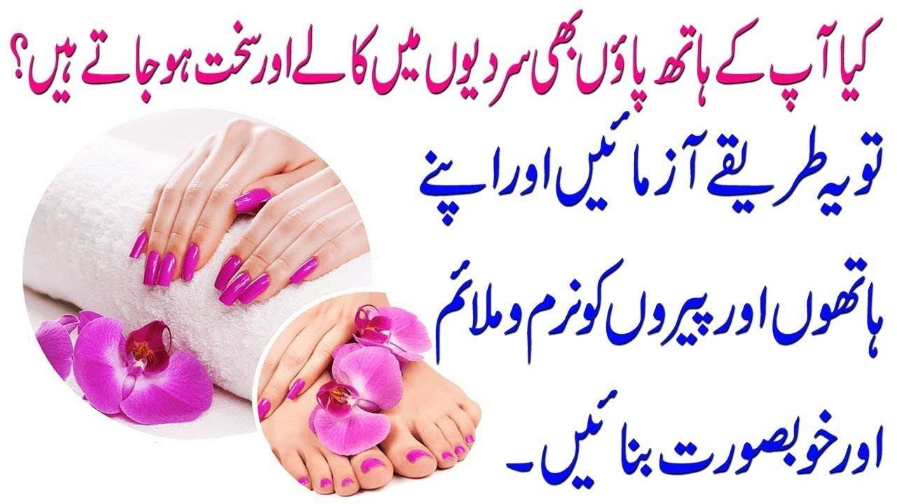 Winter Home Remedy Hand And Feet Beauty #Care #Dry # Feet #Foots
