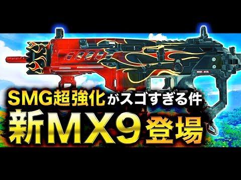 【COD:BO4】新しい強化版MX9登場!SMGたちが覚醒し始めた件についてwww