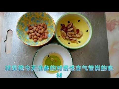 慢性支氣管炎怎么辦?用這3種食材的食療方法,試一試效果吧 - YouTube
