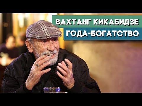 Вахтанг Кикабидзе: о жизни, семье и мужестве. Интервью о настоящих ценностях!