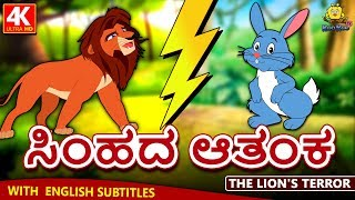 Kannada Moral Stories for Kids - ಸಿಂಹದ ಆತಂಕ   The Lion