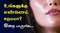 Oily skin care tips – Effective Ways to Cure Oily Skin  Tamil Beauty Tips
