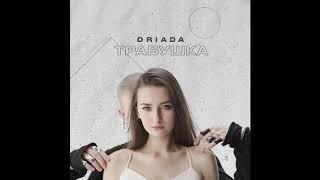 DRIADA - Травушка / Travushka …