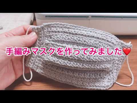 マスク 図 かぎ針 編み