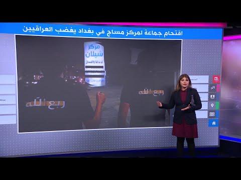 اقتحام مركز للمساج في بغداد