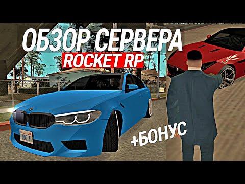 Rocket RP - Обзор НОВОГО сервера в МТА. Запустится на калькуляторе!