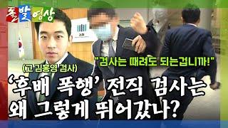 [돌발영상] 런닝맨- 법원 탈출의 승자는? / YTN