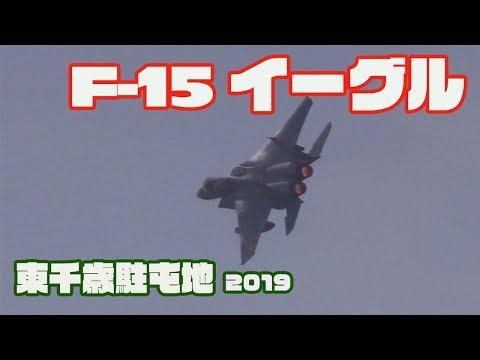 F-15イーグル陸自式典でアフターバーナー全開旋回!!! 東千歳駐屯地2019