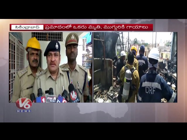 Fire Accident In Reliance Fire And Safety Limited At West Marredpally | Hyderabad | V6 News