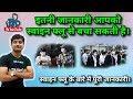स्वाइन फ्लू  के बारे में पुरी जानकारी | Swine Flu kya he? Symptoms | Spread | Treatment | Hindi