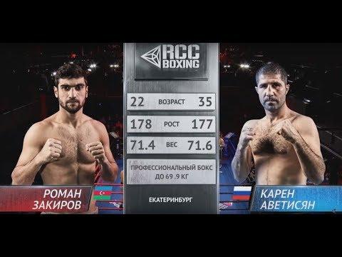 Роман Закиров, Азербайджан Vs. Карен Аветисян, Россия | 08.12.2018 | RCC Boxing Promotions