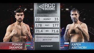 Роман Закиров, Азербайджан vs. Карен Аветисян, Россия   08.12.2018   RCC Boxing Promotions