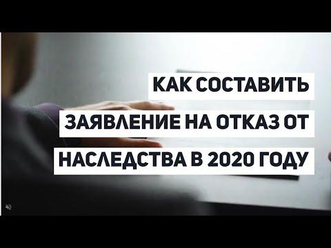 Как отказаться от наследства в 2020 году