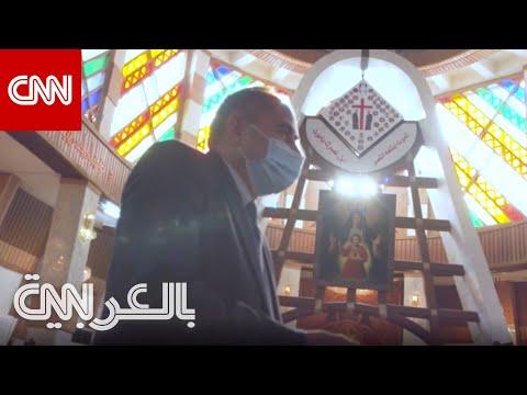 تزامناً مع زيارة بابا الفاتيكان.. روايات مرعبة من كنيسة عراقية شهدت مجزرة عام 2010