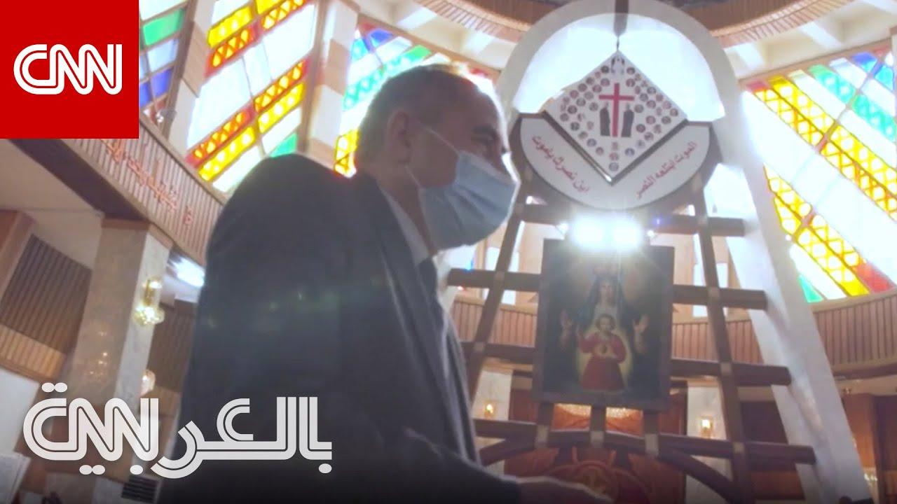 تزامناً مع زيارة بابا الفاتيكان.. روايات مرعبة من كنيسة عراقية شهدت مجزرة عام 2010  - 10:58-2021 / 3 / 5