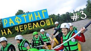 РАФТИНГ На Річці ЧЕРЕМОШ 🚤 PREO.D CAMP 2018 ✝️ Молодіжний Християнський Табір В Карпатах! #3