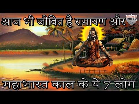 आज भी जीवित हैं रामायण और महाभारत काल के ये 7 लोग | 7 immortal people of ancient time.