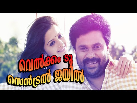 Welcome to Central Jail | Malayalam Movie ...