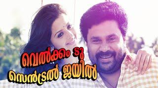 Malayalam Movie Welcome to Central Jail | Dileep movie 2016