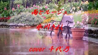 雨とルージュ 氷川きよし cover 千代乃