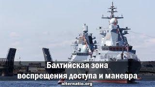 Андрей Ваджра: Балтийская зона воспрещения доступа и маневра 15.02.2020. (№ 75)
