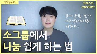 [신앙질문] 소그룹에서 삶/큐티/말씀 나누는 방법