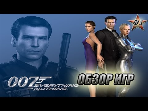 Обзор игр - #1 - James Bond 007: Everything or Nothing