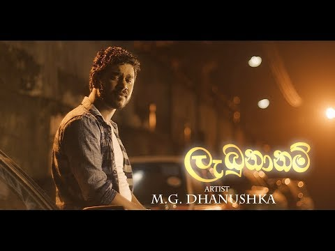 Labunanam (ලැබුනානම්) - MG Dhanushka Official Music Video Trailer