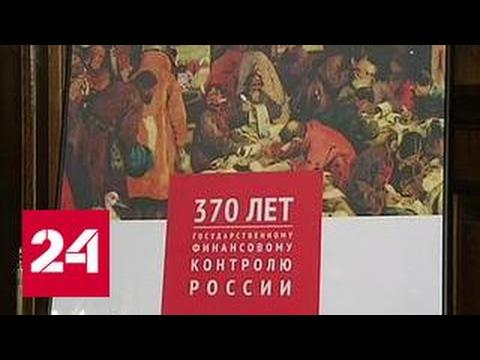 Новая выставка в Историческом музее рассказала о прошлом Счетной палаты