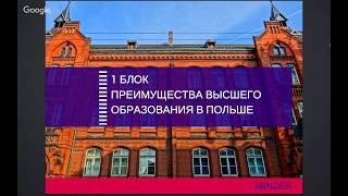 Вебинар по поступлению в вузы Польши. Часть 1 - Преимущества обучения в Польше.