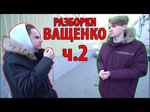 Макс Ващенко | РАЗБОРКИ,ПРИЕХАЛИ НА ВСТРЕЧУ | ЧТО СЛУЧИЛОСЬ? | РАЗОБЛАЧЕНИЕ