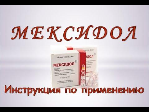 Уколы Мексидол (раствор для инъекций,): Инструкция по применению