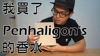 【6tan】臭宅買香水   Penhaligon's 週年慶靠櫃經驗分享&開箱