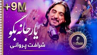 Sharafat Parwani - Yaar Jana Bego (Tell My Sweetheart) Song   شرافت پروانی - آهنگ یار جانه بگو