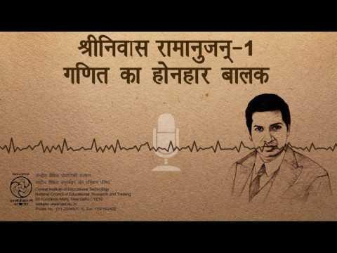 Ramanujan Bhag 1 - Ganit Ka Honhar Baalak