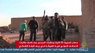 قتلى بقصف للتحالف وقوات سوريا الديمقراطية بريف الرقة