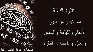 رائعة ۞ الأنعام والقيامة والشمس والعلق والفاتحة وأول البقرة ۞ للشيخ عبده عبد الراضى