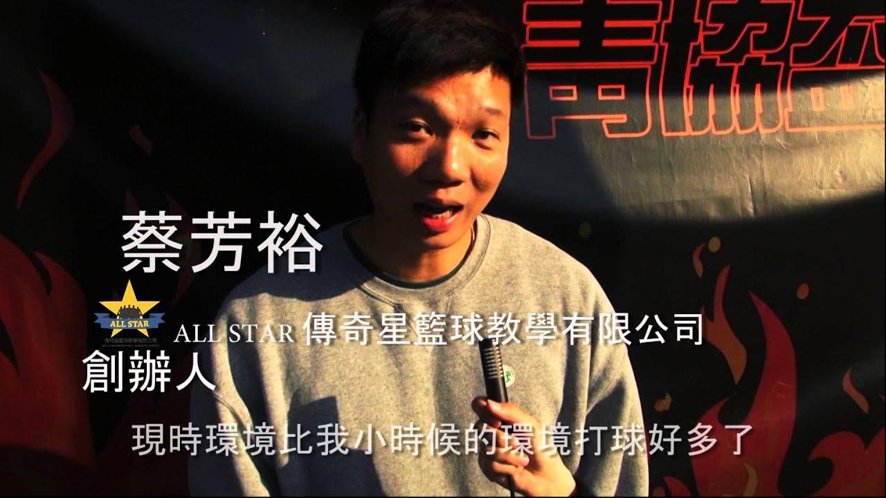 香港青年協會 青協盃 三人籃球賽 2013 蔡芳裕教練 訪問 - YouTube