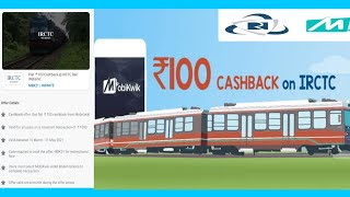 Flat Rs.100 Cashback on IRCTC ticket booking | IRCTC cashback offer 2021 | How to book train tickets