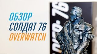 Распаковка Overwatch Солдат 76 Коллекционное издание / Overwatch Soldier 76 Figure Collectors Ed(Распаковка Overwatch Коллекционное издание / Unboxing Overwatch Soldier 76 Figure Collectors Edition Распаковка Овервоч Коллекционное..., 2016-05-25T06:59:33.000Z)