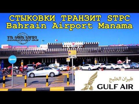 bahrain international airport gulf air stpc