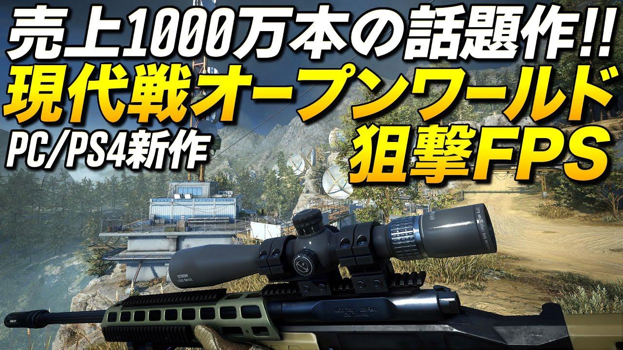 PS4新作!売上1000万本のスナイパー系オープンワールド現代戦FPSが凄い Sniper Ghost Warrior Contracts 2【ゆっくり実況】スナイパーゴーストウォリアーコントラクト2