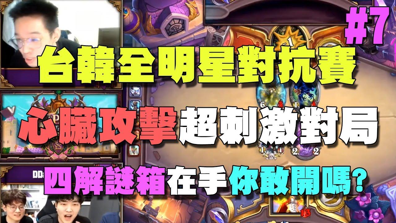 【爐石精彩比賽】台韓全明星對抗賽#7 | 心臟攻擊超刺激對局!四解謎箱在手你敢開嗎?